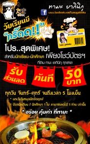 stand-study-50-baht-5x8-inc